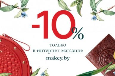 -10% на большой ассортимент аксессуаров на MAKEY.BY!