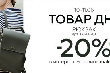 ТОВАР ДНЯ В ИНТЕРНЕТ-МАГАЗИНЕ MAKEY.BY! -20% НА РЮКЗАКИ МОДЕЛИ 118-07-01!