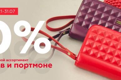 -10% на большой ассортимент кошельков и портмоне!