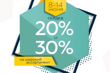 """РАСПРОДАЖА 20% и 30% В """"МАКЕЙ""""!"""