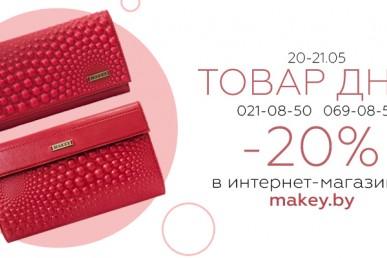 """Товар дня в интернет-магазине makey.by! -20% на кошельки и портмоне """"Bubbles""""!"""