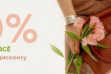 -10% на всё + процент по дисконту!