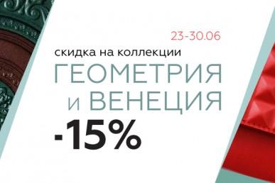 -15% на любимые коллекции аксессуаров!