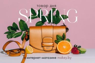 """Сумки """"Spring"""" со скидкой -20%!"""