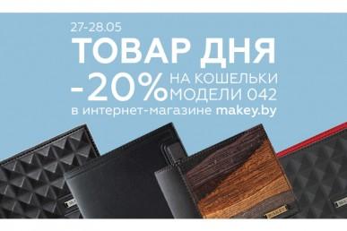 Товар дня в интернет-магазине makey.by! -20% на кошельки!