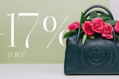 "-17% на сумки из коллекции ""ROYAL""!"