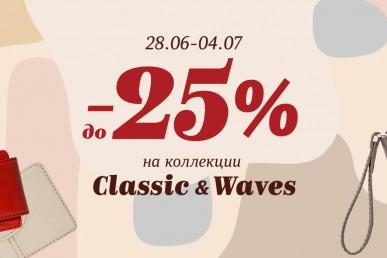 """Скидка до 25% на коллекции """"Waves"""" и """"Clаssic""""!"""