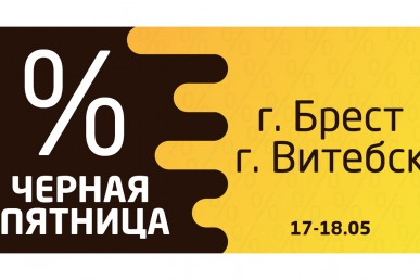 Чёрная пятница в двух магазинах Бреста и Витебска!