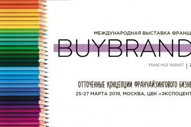 Выставка франшиз BUYBRAND Market 2019 при участии бренда «Макей»!