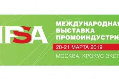 """Бренд """"Макей"""" приглашает на выставку IPSA 2019!"""