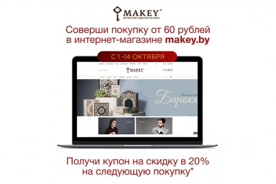 Покупай в интернет-магазине и получай купон со скидкой 20% на следующую покупку!