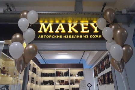 """Магазин сети """"Макей"""" открылся сегодня в Молодечно!"""