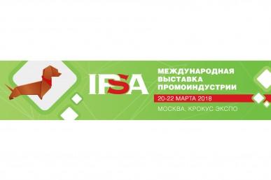 Приглашаем на выставку IPSA 2018!