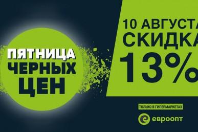 Чёрная пятница во всех фирменных магазинах «Макей» при гипермаркетах «Евроопт»!