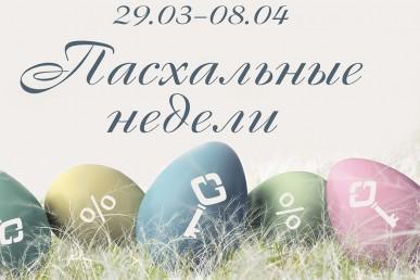"""Пасхальные недели в фирменной сети """"Макей""""!"""