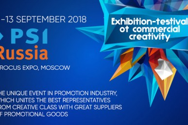 "Бренд ""Макей"" на выставке-фестивале PSI Russia!"