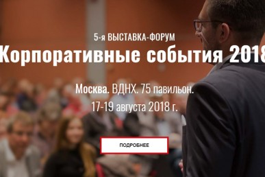 """Представители бренда """"Макей"""" примут участие в выставке-форуме «Корпоративные события 2018»"""