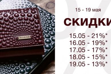 "Собери коллекцию ""Геометрия"": скидка до 20%!"