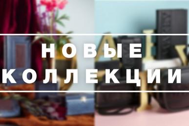 """Новые коллекции весна-лето 2018 от бренда """"Макей""""!"""