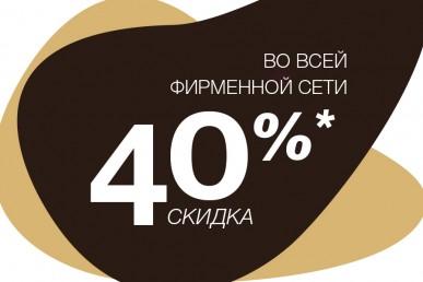 """Распродажа в фирменной сети """"Макей""""!"""