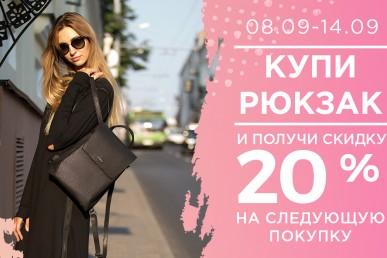 """Акция """"Купи рюкзак-получи скидку 20%!"""" в фирменной сети """"Макей""""!"""