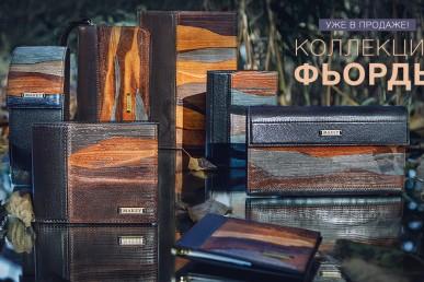 Новая коллекция «Фьорды» уже в продаже в фирменной сети «Макей»!