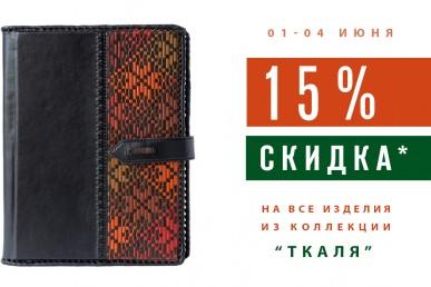 Фестивальные дни вместе с брендом «Макей»!