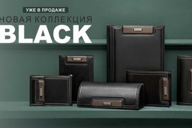 """Новая коллекция """"Black"""" - отличное дополнение к деловому образу!"""