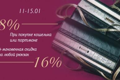 """Акция на портмоне и рюкзаки от бренда """"Макей""""!"""