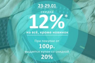"""Акция от """"Макей""""! Скидка 12% и купон в подарок!"""