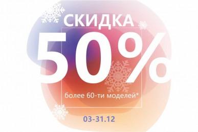 """Распродажа 50% в фирменной сети магазинов """"Макей""""!"""