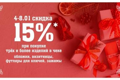 """""""Рождественская акция"""" в """"Макей""""!"""