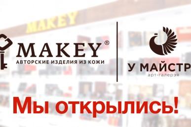 Новый фирменный магазин в Гродно в «Галерее У Майстра»!