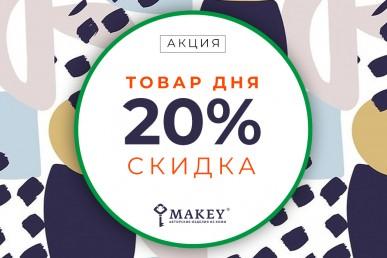 """""""Товар дня"""" 23-24 мая в интернет-магазине makey.by!"""