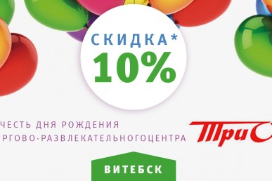 """Скидка от бренда """"Макей"""" в честь дня рождения ТРЦ """"Трио"""" в Витебске!"""