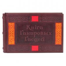 Книга для почетных гостей. Цвет бордо. Арт. 056-07-02