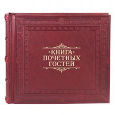 Книга для почетных гостей. Цвет бордо. Арт. 056-07-03