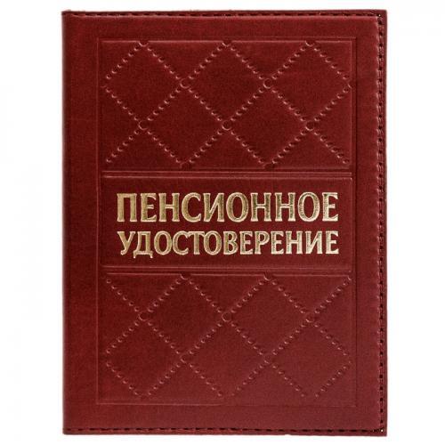 Обложка для пенсионного удостоверения. Цвет бордо. Арт. 002-07-01